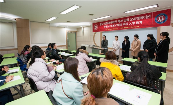 'Held an orientation for international students from Shan Dong Ying Cai Xue Yuan' 대표이미지